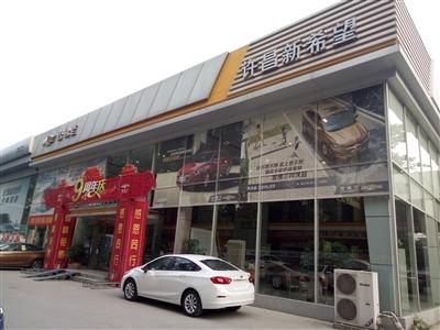 新希望雪佛兰是我市建店较早的一家4s店.