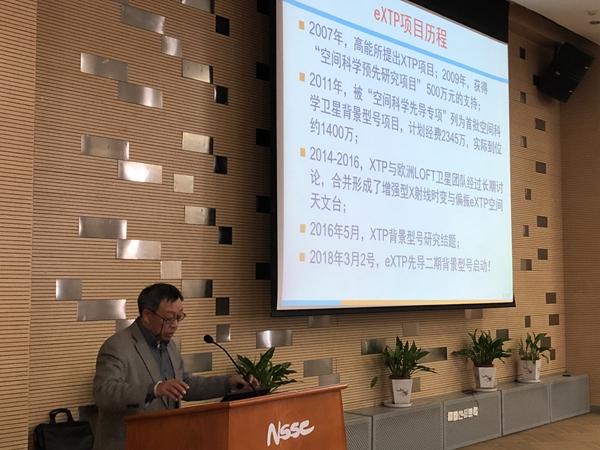 中国计划在2025年前发射全球领先的X射线天文卫星