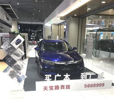 许昌广威广汽本田4S店展出的第十代雅阁锐·混动版-第十代雅阁锐 混