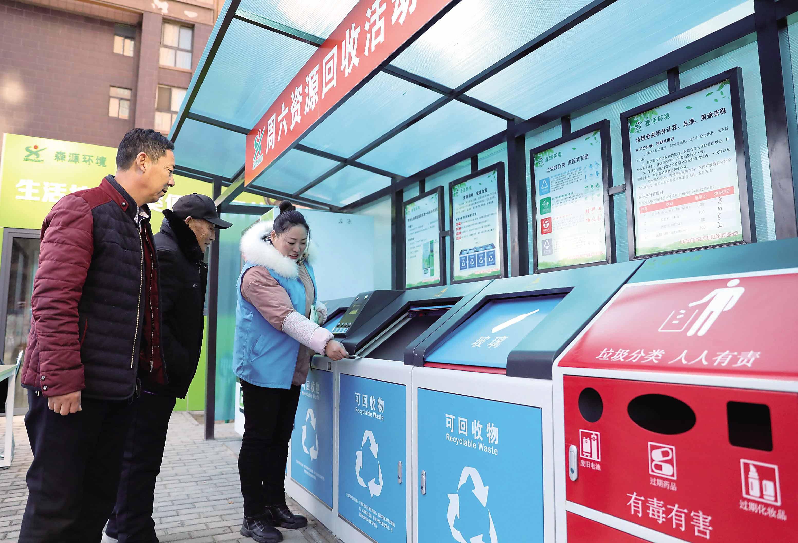 推广垃圾分类 增强环保意识