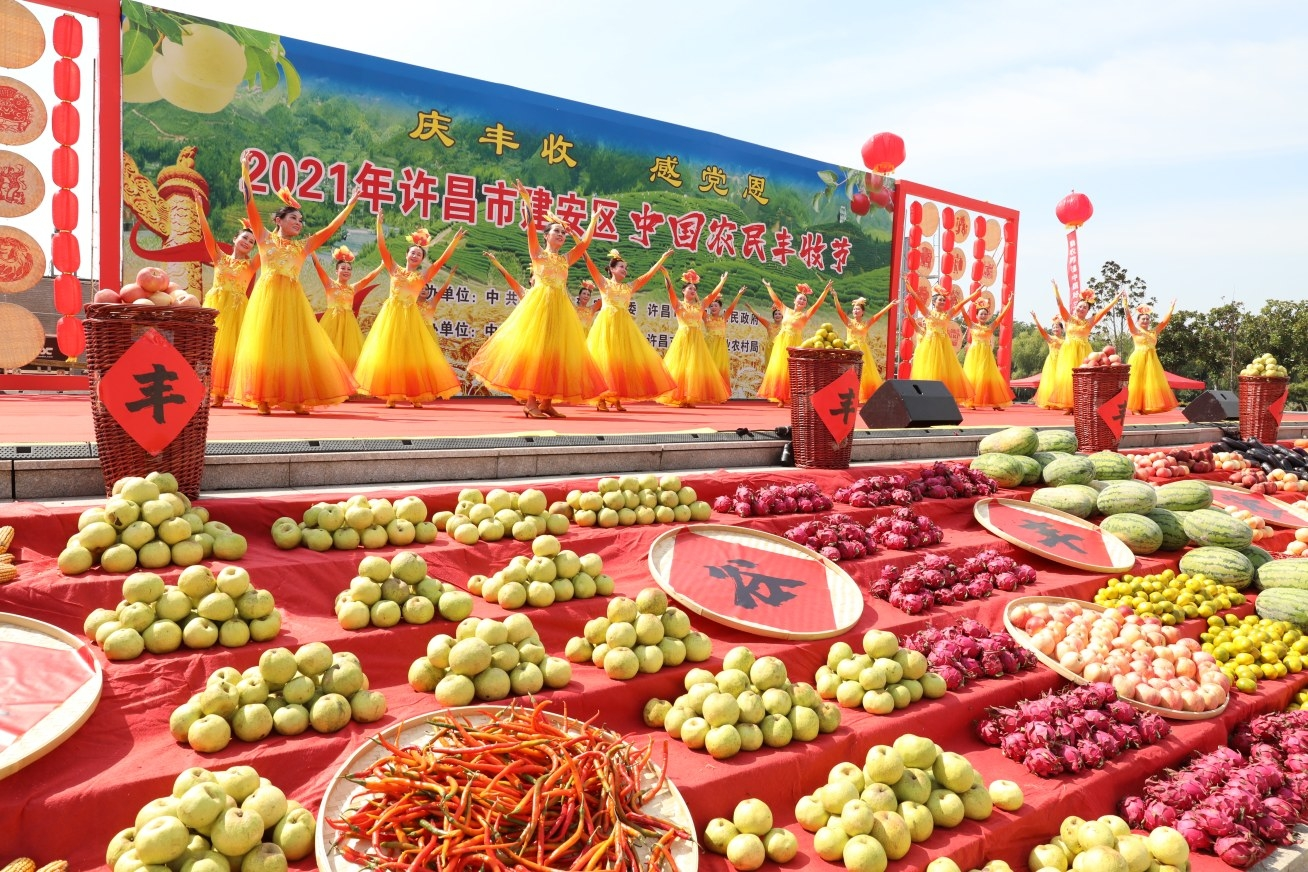 """""""中国农民丰收节""""活动在北海公园举办"""